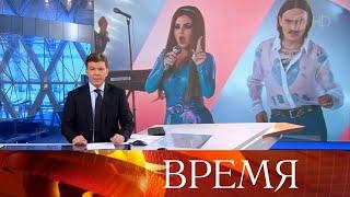 """Выпуск программы """"Время"""" в 21:00 от 14.05.2020"""