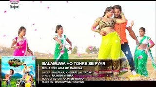 Balamuwa Ho Tohre Se Pyar  Khesari Lal Yadav, Kajal Raghwani  Audio