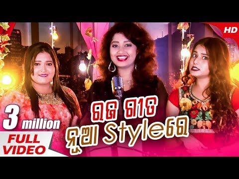 Megha Barasila Tupuru Tupuru | Raja Special Song by Sidharth TV | Arpita,Pragyan,Anwesha