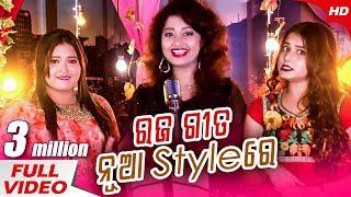 Banaste Dakila Gaja - Studio Version | Arpita, Pragyan & Anwesha | Sidharth TV | Sidharth Music