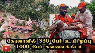 கேரளாவில் 330 பேர் பலி, 1000 பேர் கவலைக்கிடம் - Kerala Floods | Kerala | Tamil Nadu