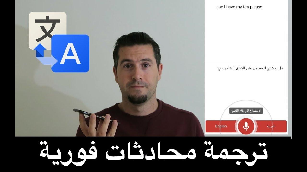 ترجمه من انجليزى لعربى ناطق Youtube