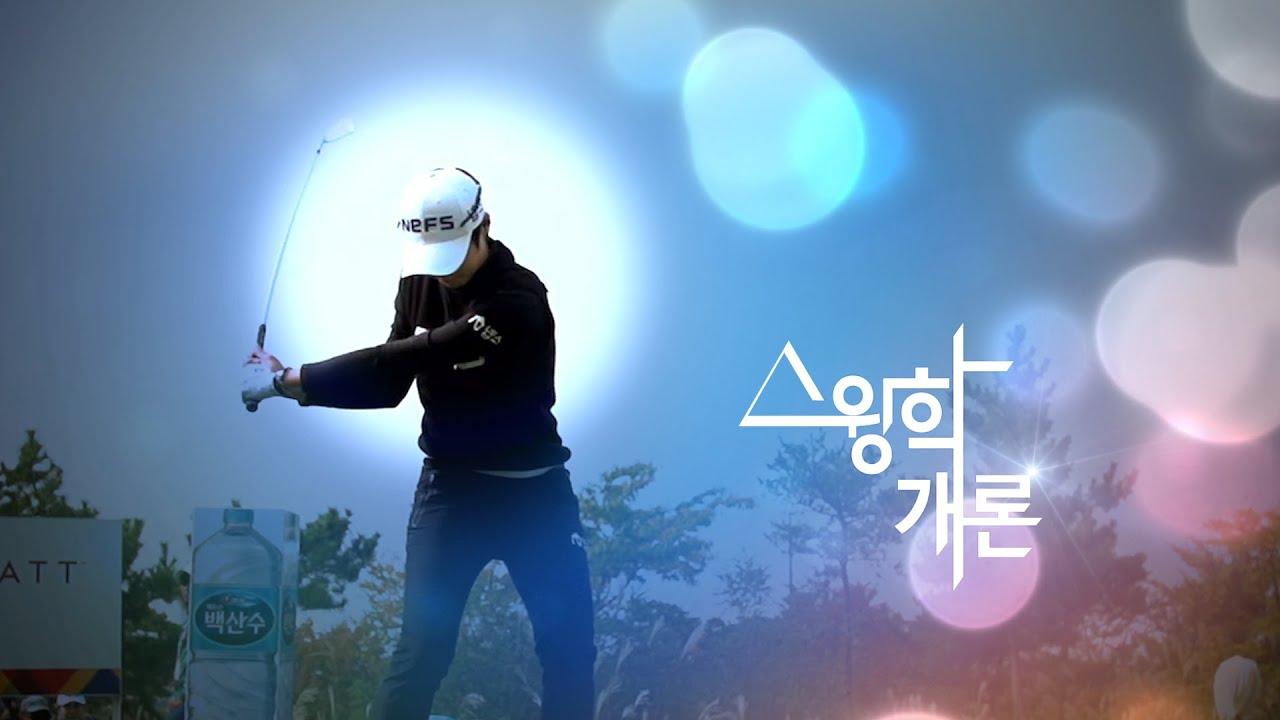 ʳ�프스윙 ˂�달라 ˰�성현 Iron Shot ̊�윙학개론 Sung Hyun Park Golf
