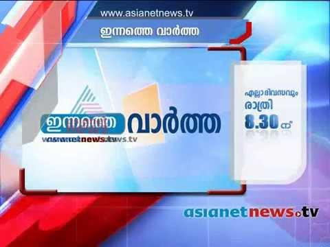 "Promo of ""Innathe Vartha"", News Programme on Asianet News"