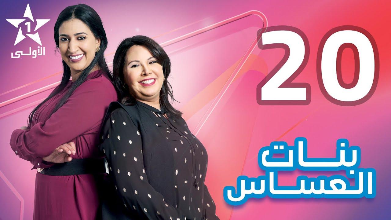 Download Bnat El Assas - Ep 20 بنات العساس - الحلقة