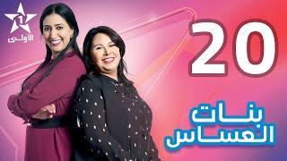Bnat El Assas - Ep 20 بنات العساس - الحلقة