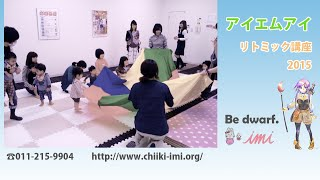 アイエムアイ北川仁美によるリトミック講座です。 小さなお子様でも楽し...