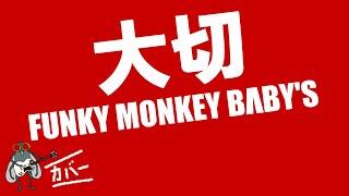 宅録ギタリスト「福本バンビ」によるカバーです。 大切 - FUNKY MONKEY ...