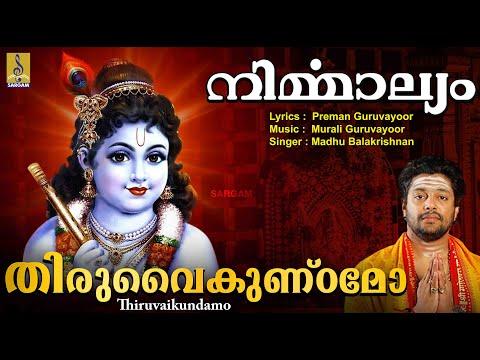 Thiru Vaikundamo a song from Nirmalyam Sung by Madhu Balakrishnan