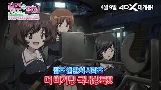 [걸즈 앤 판처 제 63회 전차도 전국 고교생 대회] 메인 예고편