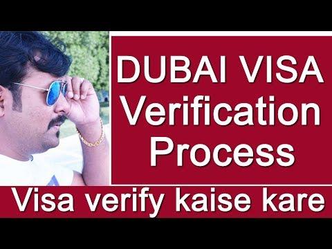 दुबई वीसा वेरिफिकेशन प्रोसेस| Dubai visa verify kaise kare |HINDI URDU | TECH GURU DUBAI