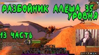 World of Warcraft Classic. Разбойник Алёша 35 уровня снова выходит на охоту. 13 часть.