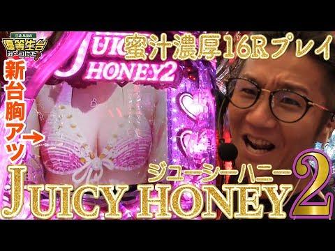 【新台】【CRジューシーハニー2】日直島田の優等生台み〜つけた♪【JUICY HONEY2】【パチスロ】【パチンコ】【新台動画】