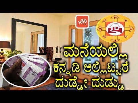 ಮನೆಯಲ್ಲಿ ಕನ್ನಡಿ ಅಲ್ಲಿಟ್ಟರೆ ದುಡ್ಡೇ ದುಡ್ಡು | Mirror Vastu in Home Kananda Tips | YOYO TV Kannada