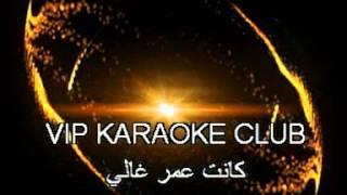 Arabic Karaoke: Wael Kfoury Saf7a w tawayta