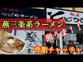 【燕三条系ラーメン】茨ラー48麺🍜つくば麺屋とどろきさんで新潟発祥燕三条ラーメンを…