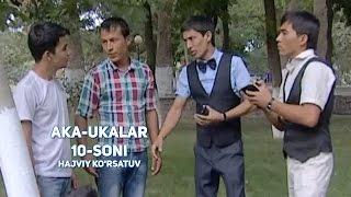 Aka-ukalar 10-soni (hajviy ko'rsatuv) | Ака-укалар 10-сони (хажвий курсатув)