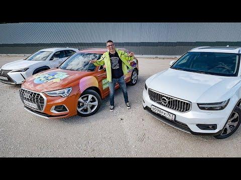 Куда ты, Киа ИксСид? ТЕ ЖЕ ДЕНЬГИ: Audi Q3, Lexus UX, Volvo XC40 Тест сравнение. Игорь Бурцев