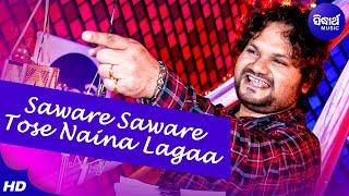 Saware Saware Tose Naina Lagaa- Tate Paiba Pain | Romantic Song | Humane Sagar | Sidharth Music