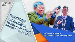 видео: Рыскелди  Момбеков:  бербесем атым лт, берсем, саатым лт