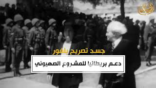 Декларация Бальфура - зарождение ближневосточного конфликта!