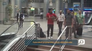 مصر العربية | صالح جمعة يتخلف عن باقي زملائه ويخرج من المطار منفردًا
