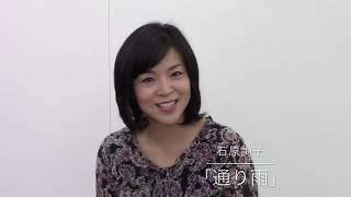 石原詢子(ソニーミュージックダイレクト)      「通り雨」  令和最初のヒットへ  惹きつけられる演歌ファン
