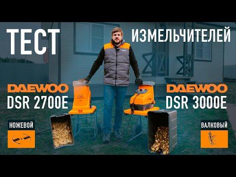 Тест-драйв электрических измельчителей DAEWOO DSR 2700E и DSR 3000E