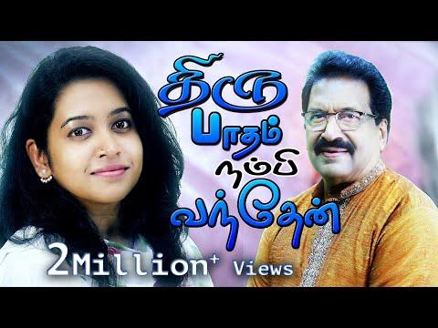 Jollee Abraham & Reshma Abraham - Thirupaadham Nambi Vanthen Tamil Christian Song [Official]