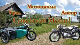 Мотоциклы Урал/Днепр -- Советская Мощь!!!!