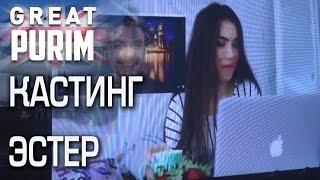 "GREAT PURIM   Эстер кастинг (пародия на клип ""На лабутенах"")"