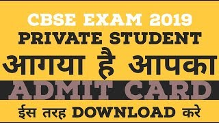 cbse private candidate admit card 2019 | how to download cbse private candidate admit card 2019