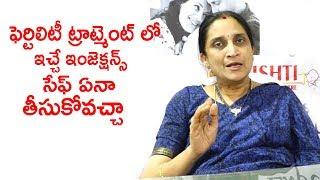 ఫెర్టిలిటీ ట్రాట్మెంట్ లో ఇచ్చే సూది మందులు సేఫ్ ఏనా తీసుకోవచ్చా   Dr.Namratha Health Tips   HQ