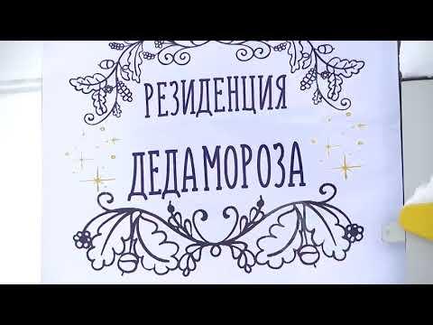 Резиденция Деда Мороза в Невинномысске