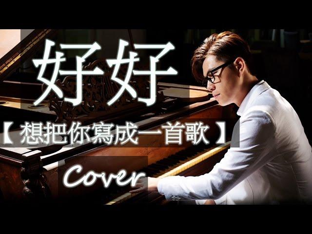 好好【 想把你寫成一首歌 】Song About You(Mayday 五月天 )鋼琴 Jason Piano Cover