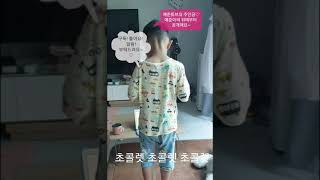[내복패션 예준튜브 TV] 영어 공부는 즐겁게! 6세 …