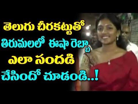 Actress Eesha Rebba Visits Tirumala Recently | Tirumala Tirupati Devasthanam | Top Telugu Media