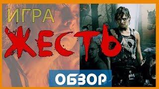 ЖЕСТЬ - обзор игры [by Nolza]