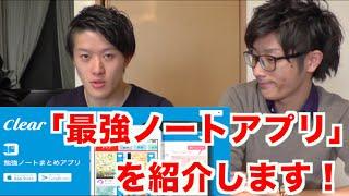 【Clear】大学生必見! 講義ノートがシェアできる!?