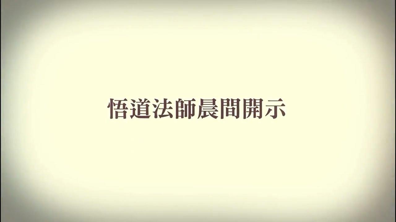 悟道法師晨間開示 第194集