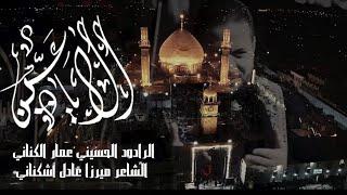 ألا يا عين | الملا عمار الكناني - العتبة العسكرية المقدسة - العراق - سامراء
