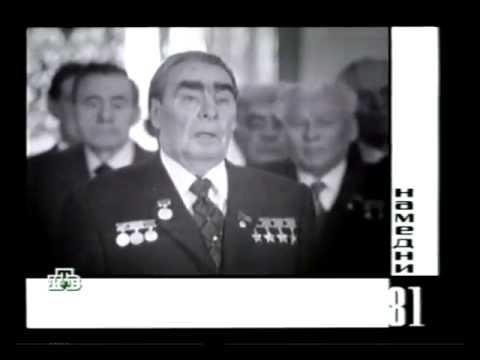 Леонид Ильич БРЕЖНЕВ - Поздравление советского народа С