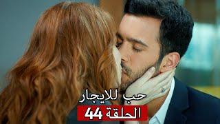مسلسل حب للايجار الحلقه 44