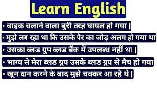 English Speaking Practice | English Speaking | Learn English | Daily Use English Sentences
