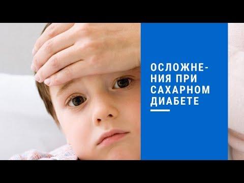 Дети и диабет. Осложнения при сахарном диабете. Гипогликемические состояния