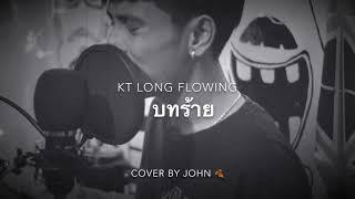 บทร้าย - KT Long Flowing ( Cover John )