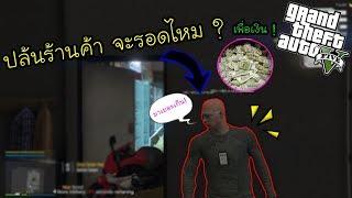 GTA V Roleplay #29 เซิฟไทย ปล้นร้านค้า จะรอดไหม ? Ft. FireZ