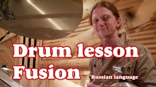 Уроки на барабанах Fusion Jazz Rock groove Gary Novak style lesson - Drum lessons Russian drummer