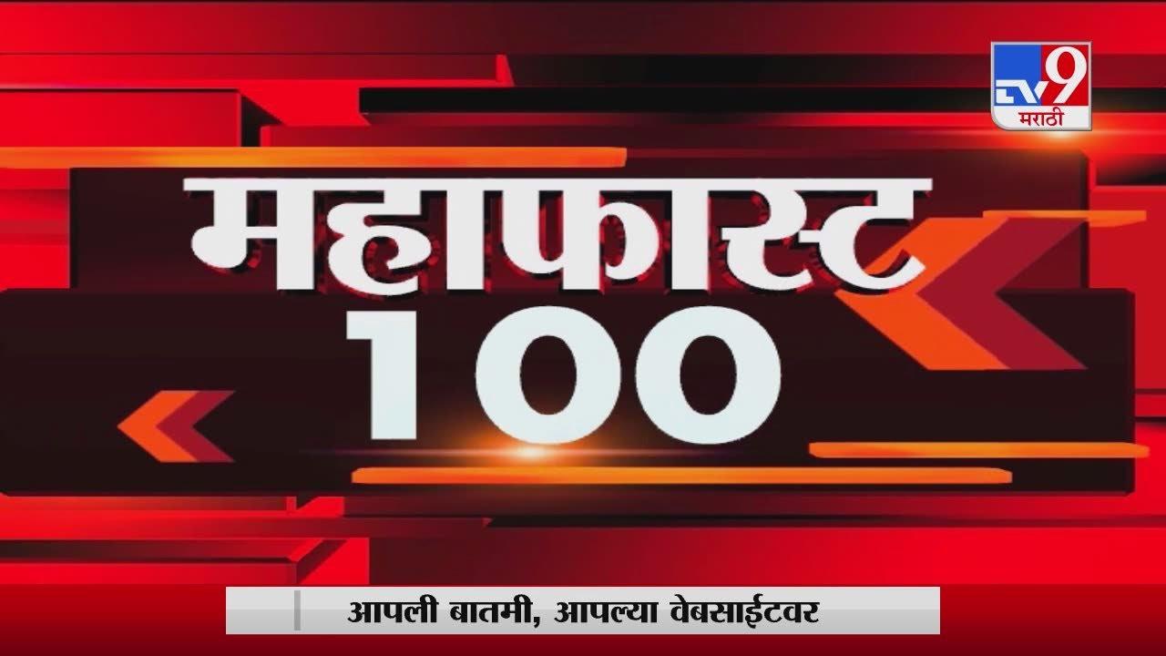 MahaFast News 100   महाफास्ट न्यूज 100   11 September 2020 - TV9