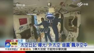 神舟十一太空人養蠶 飄浮空中萌翻了!│中視新聞 20161021